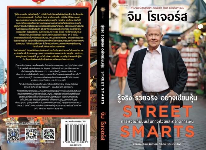 หน้าปก Street Smarts-create-220